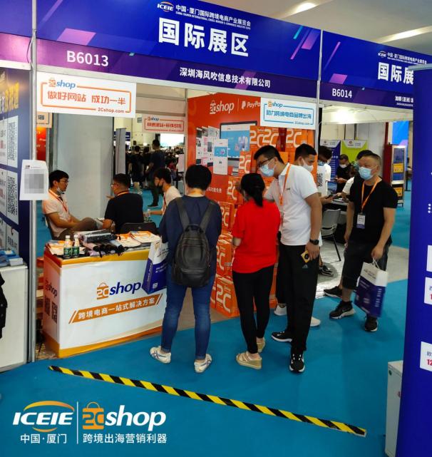 跨境电商产业展览会